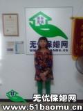 九龙坡巴国城住家保姆:不住家保姆