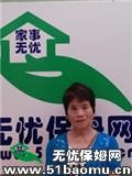 上海徐汇万体馆住家保姆_做家务:照顾能自理老人:照顾半自理老人保姆