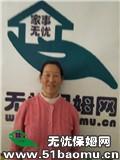 北京朝阳亚运村不住家保姆_做家务:辅助带孩子保姆
