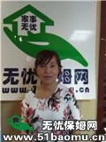 郑州中原航海西路住家保姆_照顾能自理老人:照顾半自理老人:照顾不能自理老人保姆