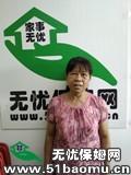广州海珠周边住家保姆_做家务:辅助带孩子:照顾能自理老人:照顾半自理老人:照顾不能自理老人保姆