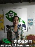上海杨浦住家保姆_做家务:照顾半自理老人:公司做饭保姆