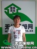 北京石景山鲁谷不住家保姆_做家务:辅助带孩子保姆