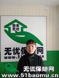 北京石景山鲁谷住家保姆_做家务:全职带孩子保姆