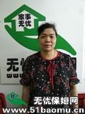 广州海珠周边不住家保姆:小时工_做家务:辅助带孩子保姆