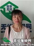 北京朝阳甘露园住家保姆_做家务:辅助带孩子:照顾能自理老人保姆
