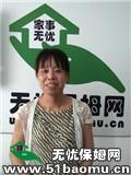 北京丰台马家堡住家保姆_做家务:辅助带孩子保姆