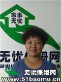 北京朝阳酒仙桥住家保姆_做家务:辅助带孩子:照顾半自理老人保姆