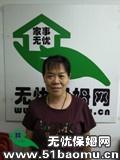 广州海珠周边住家保姆_做家务:辅助带孩子:照顾能自理老人:照顾半自理老人保姆