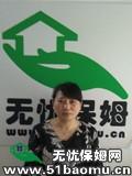 上海黄浦西藏南路不住家保姆_做家务:公司做饭保姆