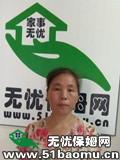 重庆渝北北环住家保姆_做家务:辅助带孩子保姆