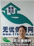 北京昌平北七家住家保姆:不住家保姆_做家务:辅助带孩子:全职带孩子保姆