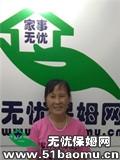 上海长宁天山路住家保姆_做家务:辅助带孩子:照顾能自理老人:照顾半自理老人保姆