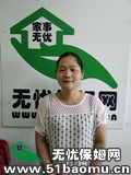 广州海珠周边住家保姆:不住家保姆_做家务:辅助带孩子保姆