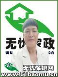 郑州中原航海西路不住家保姆_做家务:辅助带孩子:照顾能自理老人保姆