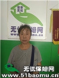 北京通州住家保姆_做家务:照顾能自理老人:照顾半自理老人:照顾不能自理老人保姆