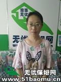 北京海淀四季青住家保姆_做家务:全职带孩子保姆