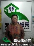 上海浦东住家保姆_做家务:照顾半自理老人:公司做饭保姆