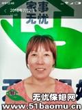北京西城西直门住家保姆:育儿嫂_做家务:辅助带孩子:全职带孩子保姆