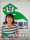 杭州下城凤起住家保姆_做家务保姆