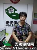 天津塘沽新港不住家保姆_做家务:辅助带孩子保姆