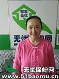 北京海淀四季青住家保姆_做家务:辅助带孩子保姆