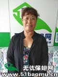 北京海淀四季青住家保姆_照顾能自理老人:照顾半自理老人保姆
