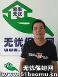 深圳宝安沙井住家保姆_做家务:照顾能自理老人保姆