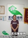 重庆渝北住家保姆_做家务:辅助带孩子保姆