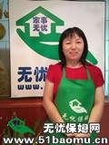 深圳南山白石洲不住家保姆_做家务:公司做饭保姆