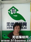 北京朝阳住家保姆_做家务:辅助带孩子保姆