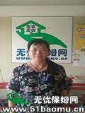 重庆重庆周边住家保姆_做家务:辅助带孩子:照顾半自理老人保姆