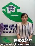 上海徐汇上海南站不住家保姆:小时工_做家务:辅助带孩子保姆