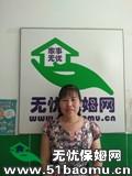 北京崇文月嫂:育儿嫂_辅助带孩子:全职带孩子:公司做饭保姆