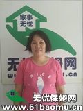 深圳龙华新区龙华住家保姆_做家务:辅助带孩子保姆