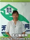 上海闸北延长路不住家保姆:小时工_做家务:辅助带孩子保姆