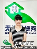 北京西城西直门住家保姆_做家务:辅助带孩子:全职带孩子保姆