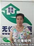 深圳福田住家保姆_做家务:照顾能自理老人保姆