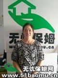上海黄浦西藏南路住家保姆_做家务:照顾能自理老人保姆