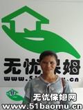 上海黄浦西藏南路住家保姆_做家务保姆