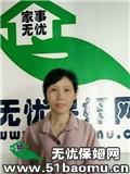 上海杨浦黄兴住家保姆_做家务:辅助带孩子:公司做饭保姆