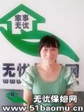 武汉洪山周边住家保姆_做家务:辅助带孩子保姆