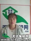 北京顺义城区住家保姆_做家务:辅助带孩子:全职带孩子保姆