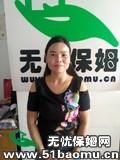 上海黄浦西藏南路住家保姆:育儿嫂_做家务:辅助带孩子:全职带孩子保姆