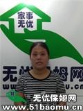 上海长宁中山公园住家保姆_做家务:辅助带孩子:照顾能自理老人保姆