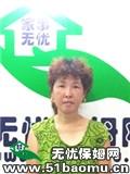 上海长宁住家保姆_做家务:照顾能自理老人保姆