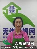 深圳罗湖住家保姆_做家务:辅助带孩子保姆