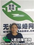 北京海淀苏州街住家保姆_做家务:全职带孩子保姆