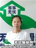 上海黄浦西藏南路住家保姆_做家务:辅助带孩子:公司做饭保姆
