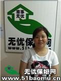 重庆江北观音桥不住家保姆_做家务:辅助带孩子保姆